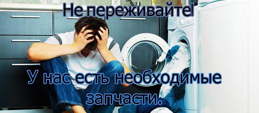 у нас есть все запчасти для стиральных машин и холодильников